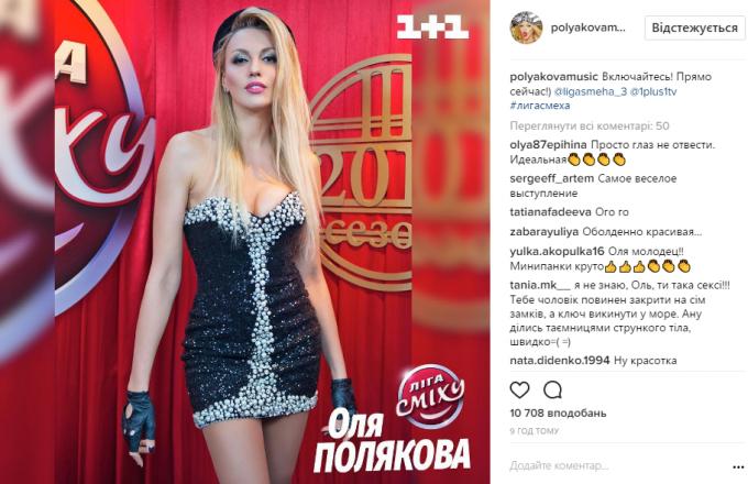 Оля Полякова обескуражила экстремальным мини-платьем