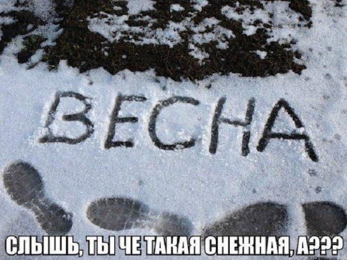 """Прикольные демотиваторы на тему """"помогай апрелю - ешь снег!"""""""