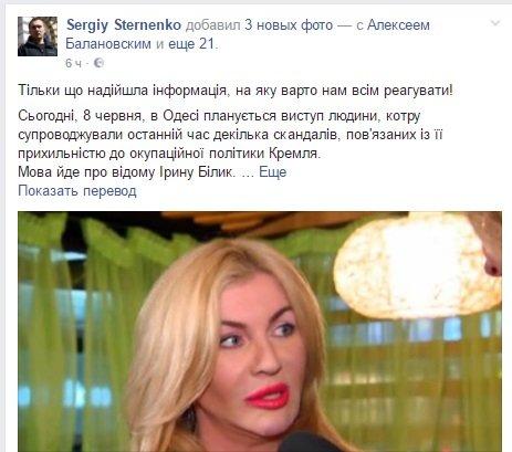 Концерт Ирины Билык оказался под угрозой срыва