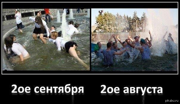 Улетные демотиваторы на тему «День ВДВ в России»