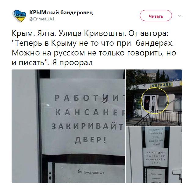 «Геноцид русских в Крыму»: Сеть насмешило объявление с множеством ошибок