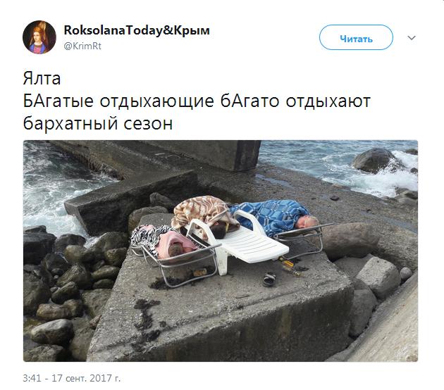 «Культурно» отдыхающие в Крыму туристы повеселили пользователей Сети