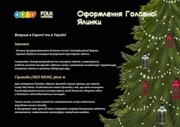 Главная елка Украины: стали известны некоторые подробности