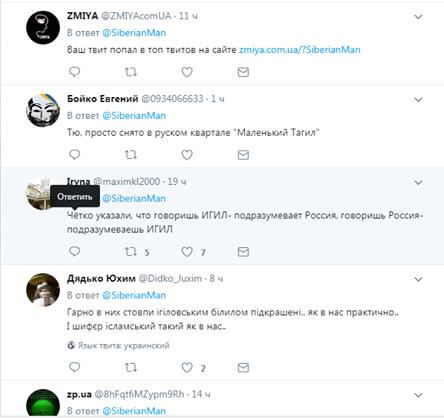 «В Сирии тополь растет» и другие шутки о нашумевшем фейке с украинским флагом