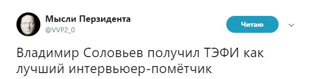 «Днище»: украинцы стебутся над наградами путинских пропагандистов