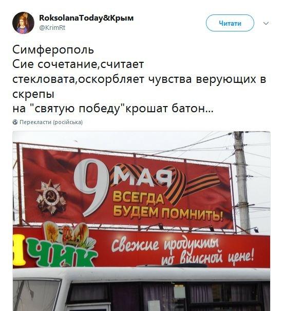В Сети хохочут над курьезной рекламой в Крыму