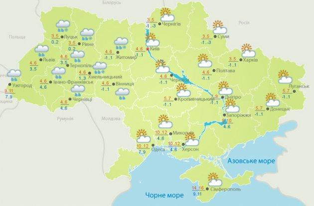 В Украине обещают дожди и снег: прогноз погоды на неделю