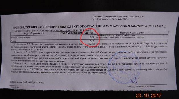 Киевэнерго собирается отключить от электричества Софию Киевскую за 18 копеек