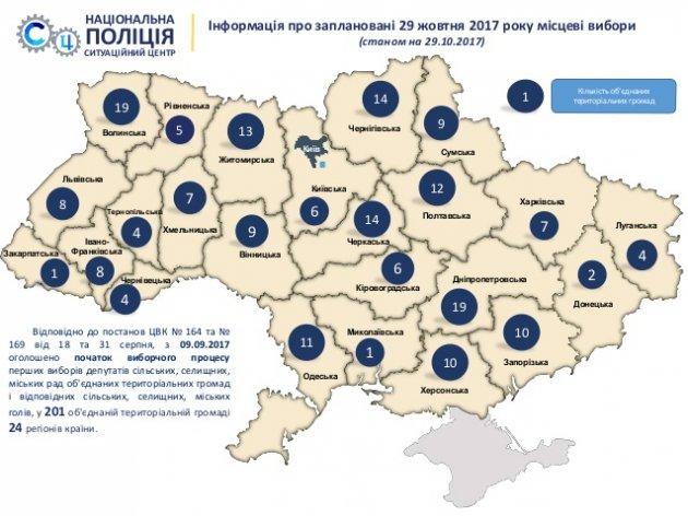 Полиция работает в усиленном режиме в связи с проведением выборов в Украине