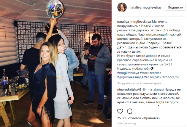 Могилевская призналась в любви к известной певице