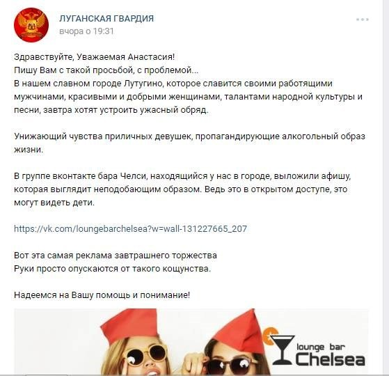 «Скрепы крепнут»: в ночном клубе «ЛНР» нижнее белье меняют на водку