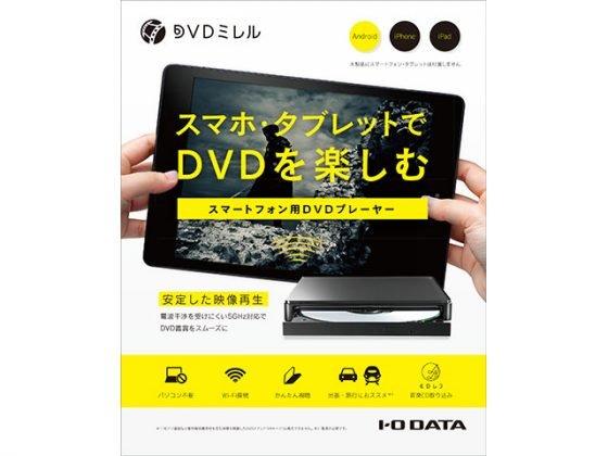 Появился DVD-привод для смартфонов