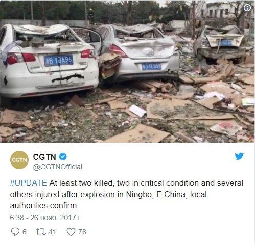 Взрыв на китайском заводе: есть жертвы