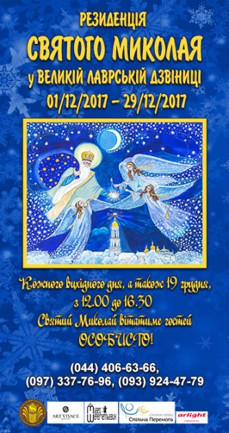 Киевлянам подсказали, где будет открыта резиденция Святого Николая