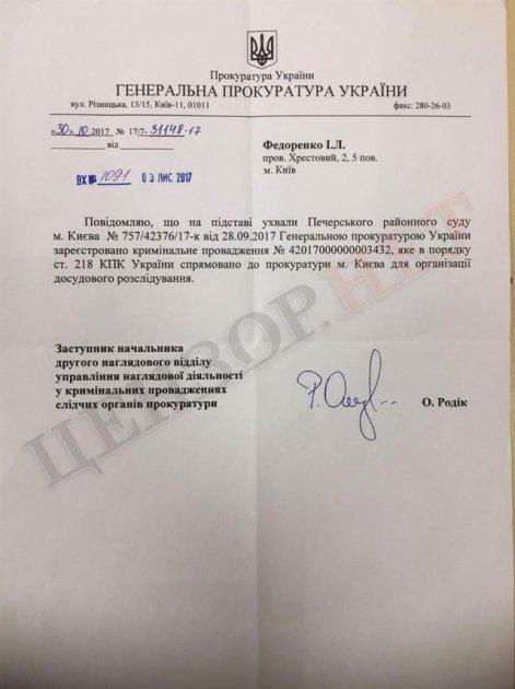 ГПУ начала расследование дела о «госперевороте» в феврале 2014 года