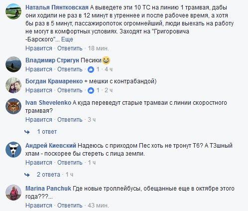 Хохма дня: в Киеве на новеньких трамваях прокатили «мешки с контрабандой»