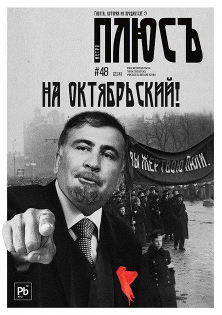 Сеть хохочет: Саакашвили сравнили с Лениным