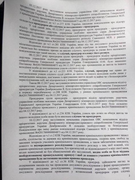 В ГПУ Саакашвили сообщил, кому и в каком случае даст показания