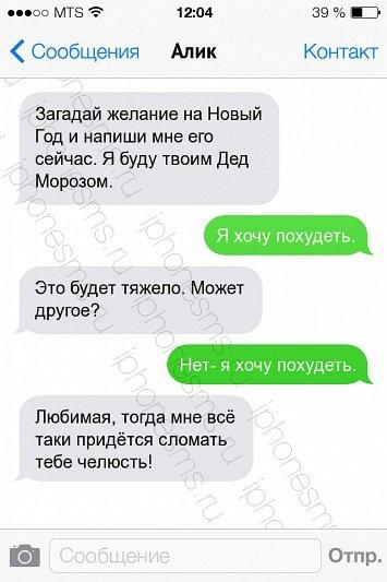 Смешная подборка смс-диалогов про Новый год