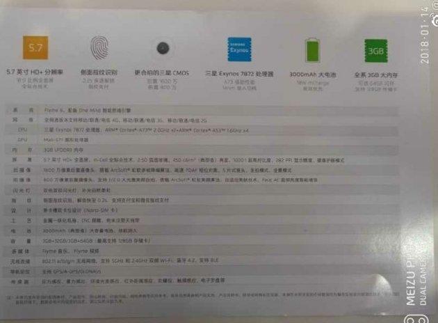 За день до премьеры в Сеть просочились данные о новом Meizu M6s