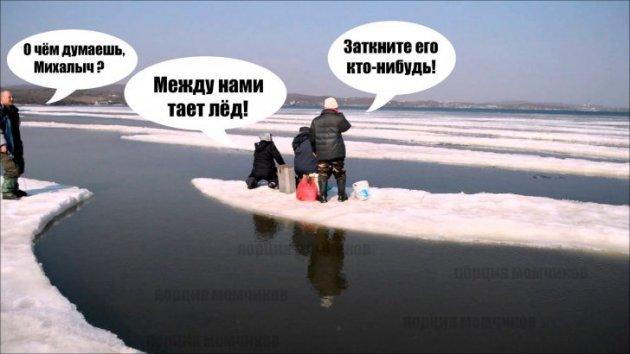 Между нами тает лёд: подборка зимних фото-приколов