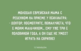 Убойные шутки от «еврейской» мамы