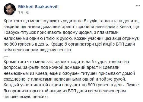 Саакашвили пожаловался на