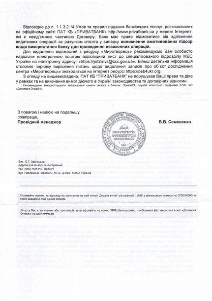 Украинцам блокируют счета в банках из-за сайта «Миротворец», — СМИ
