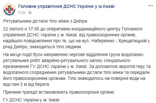 Страшная находка в Киеве: из Днепра достали тело женщины