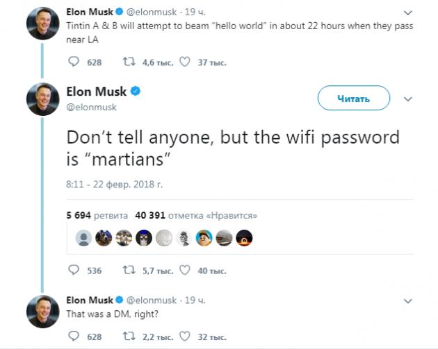 «Проговорился»: Илон Маск назвал пароль от глобального интернета