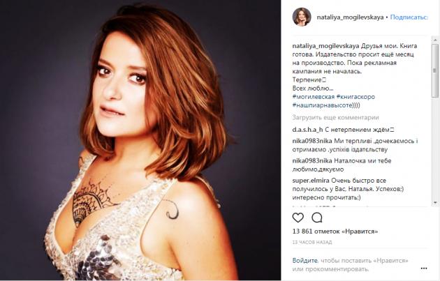 Декольте с вопросом: Могилевская  заинтриговала новым фото