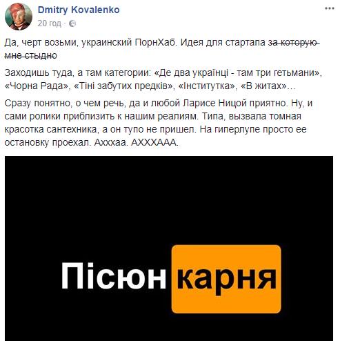 Украинцы придумали свой сайт для взрослых