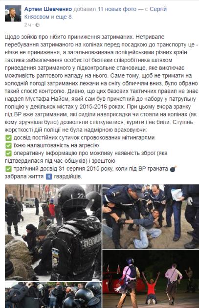 Нормальная практика: у Авакова сделали заявление по поводу разгона протестующих