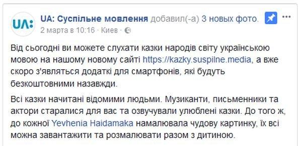 В Украине появилось онлайн радио «:Казки»