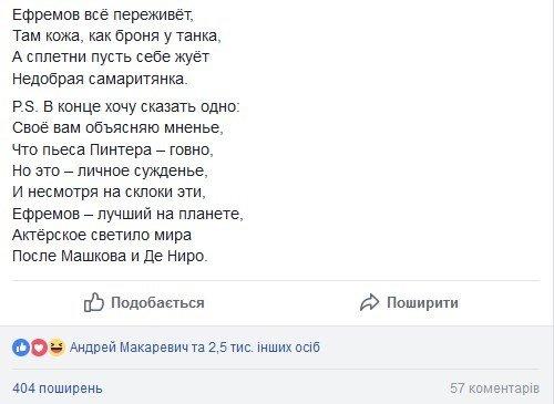 «Ефремов — лучший на планете»: Орлуша высмеял инцидент с актером