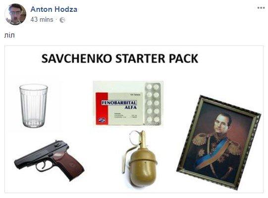 «Консерва взорвалась»: соцсети хохочут над вооруженной Савченко