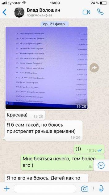 «Я его не боюсь»: опубликована переписка застрелившегося летчика Волошина