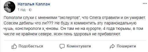 «Параноидальная чушь»: сестра Сенцова отреагировала на слухи о его отравлении