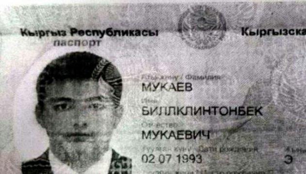 29 человек, паспортные данные которых вас заставят смеяться