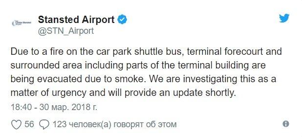 Пожар в Лондонском аэропорту сильно перепугал пассажиров. Видео