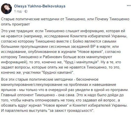 Тимошенко устроила перепалку в прямом эфире из-за «журнальчика». Видео