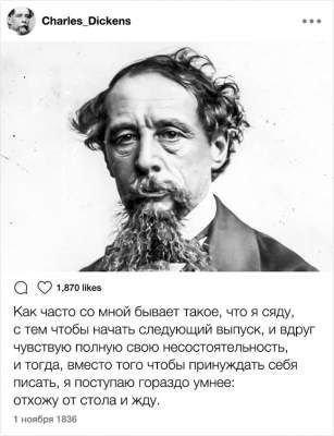 Сеть развеселили «аккаунты»  классиков литературы