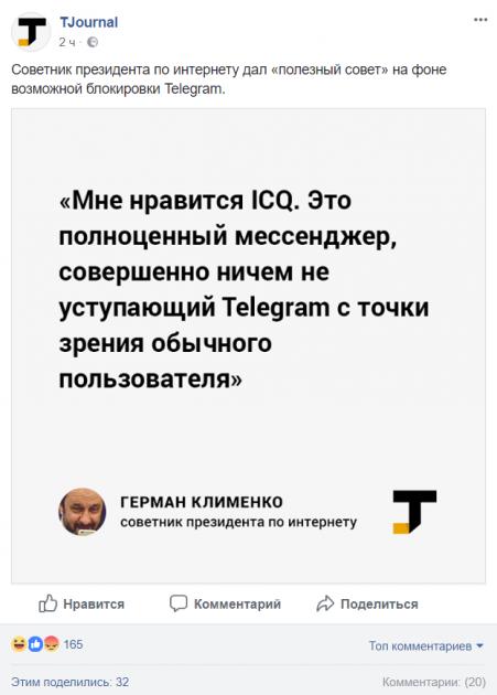В Сети хохочут над идеей человека Путина насчет замены Telegram