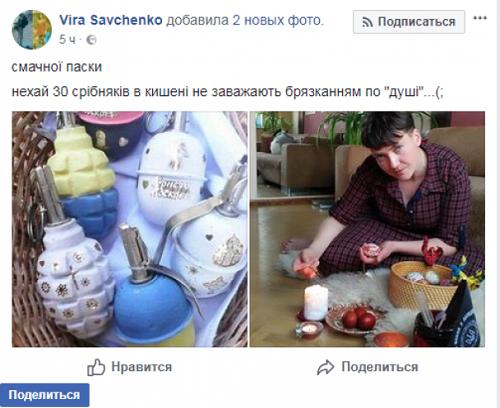 Взрывоопасно: Вера Савченко поздравила украинцев с Пасхой