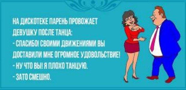 «Жизненные» анекдоты для отличного настроения