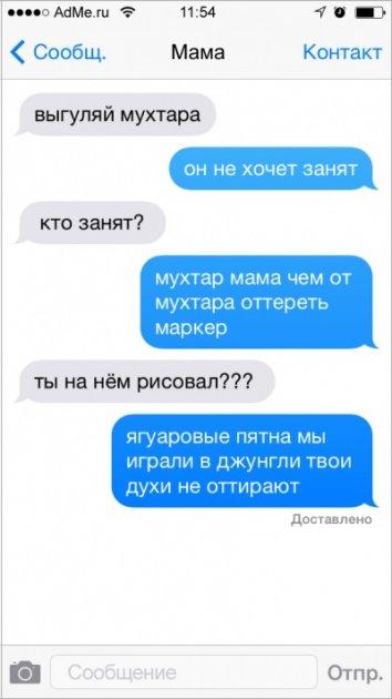 Забавная подборка смс-диалогов детей с их родителями