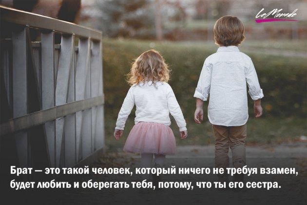 День братьев и сестер: трогательные и поучительные снимки. Фото