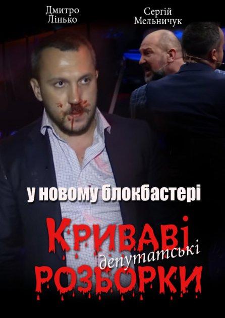 В Сети высмеяли «битву» народных депутатов