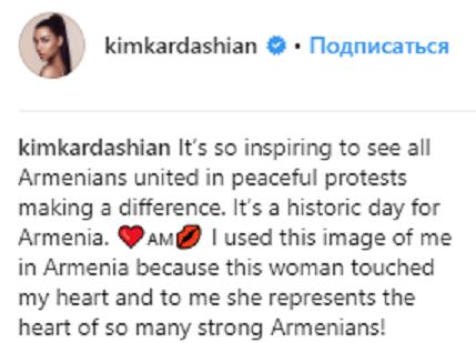 Ким Кардашьян отреагировала на события в Армении