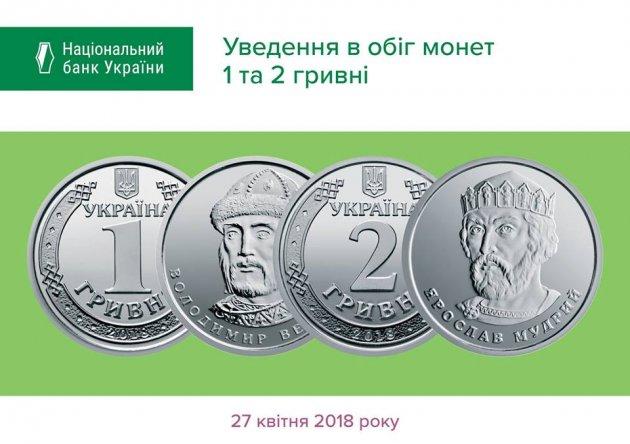 В Украине вводятся в оборот новые монеты
